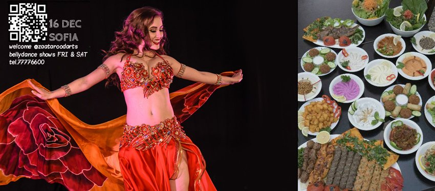 Saturday Night with Sofia at Zaatar Food and Arts | December 16