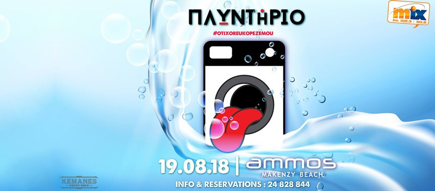 Πλυντήριο at Ammos | Sunday 19 August