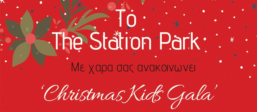 Christmas Kids Gala από το The Old Station Park
